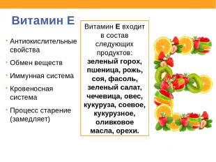 Витамин E Антиокислительные свойства Обмен веществ Иммунная система Кровеносная
