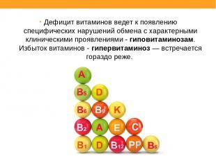 Дефицит витаминов ведет к появлению специфических нарушений обмена с характерным