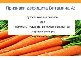 Признаки дефицита Витамина А: сухость кожного покрова угри ломкость, тусклость,