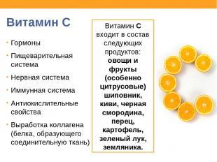Витамин С Гормоны Пищеварительная система Нервная система Иммунная система Антио