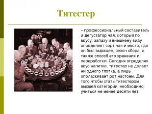 Титестер – профессиональный составитель и дегустатор чая, который по вкусу, запа