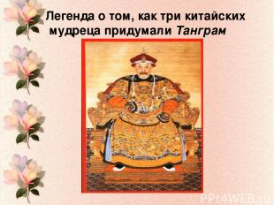 Легенда о том, как три китайских мудреца придумали Танграм