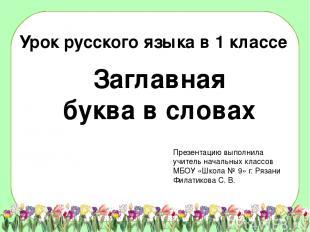 Заглавная буква в словах Урок русского языка в 1 классе Презентацию выполнила уч