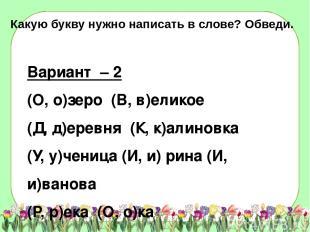 Вариант – 2 (О, о)зеро (В, в)еликое (Д, д)еревня (К, к)алиновка (У, у)ченица (И,