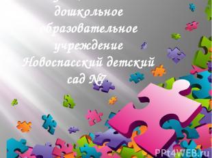 Муниципальное дошкольное образовательное учреждение Новоспасский детский сад №7