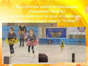 Выступление нашей воспитанницы Любавиной Милены в новогоднем шоу на льду «Серпан