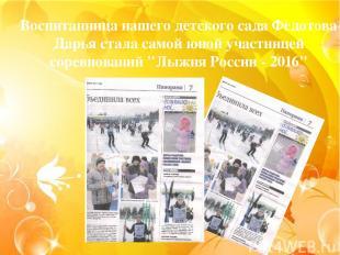 Воспитанница нашего детского сада Федотова Дарья стала самой юной участницей сор