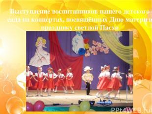 Выступление воспитанников нашего детского сада на концертах, посвящённых Дню мат
