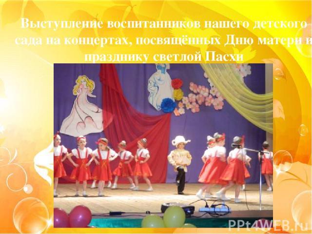 Выступление воспитанников нашего детского сада на концертах, посвящённых Дню матери и празднику светлой Пасхи
