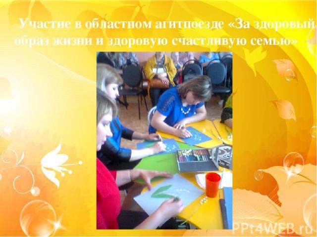 Участие в областном агитпоезде «За здоровый образ жизни и здоровую счастливую семью»