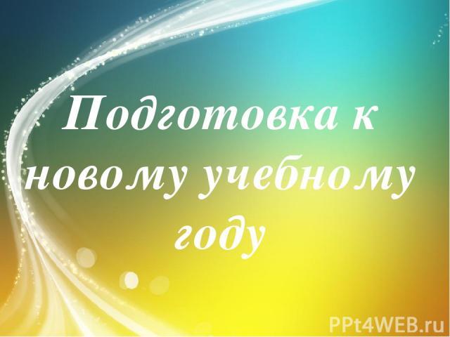 Подготовка к новому учебному году