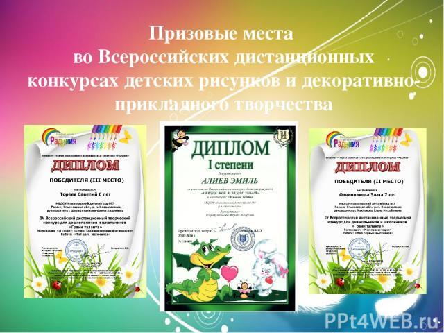 Призовые места во Всероссийских дистанционных конкурсах детских рисунков и декоративно-прикладного творчества