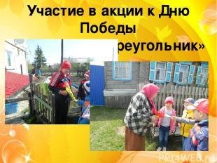 Участие в акции к Дню Победы «Солдатский треугольник»