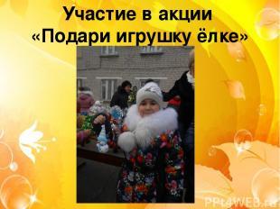 Участие в акции «Подари игрушку ёлке»