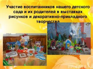 Участие воспитанников нашего детского сада и их родителей в выставках рисунков и