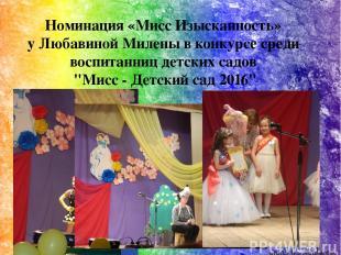 Номинация «Мисс Изысканность» у Любавиной Милены в конкурсе среди воспитанниц де