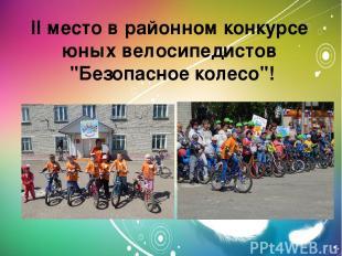 """II место в районном конкурсе юных велосипедистов """"Безопасное колесо""""!"""
