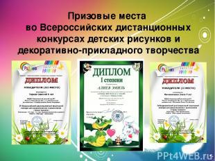 Призовые места во Всероссийских дистанционных конкурсах детских рисунков и декор