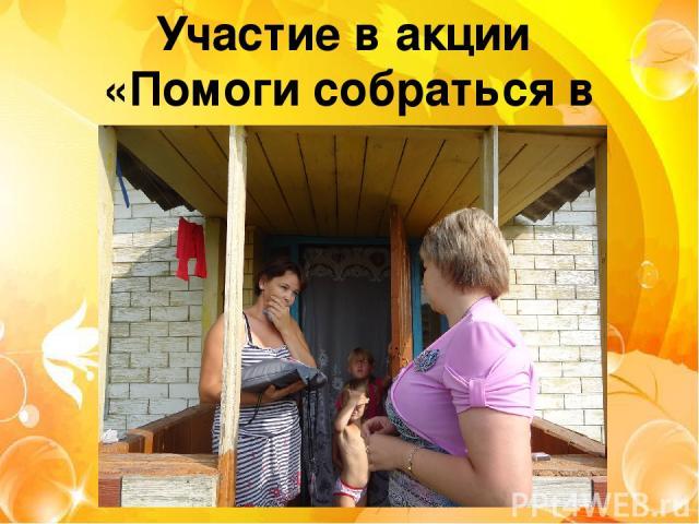 Участие в акции «Помоги собраться в школу»: