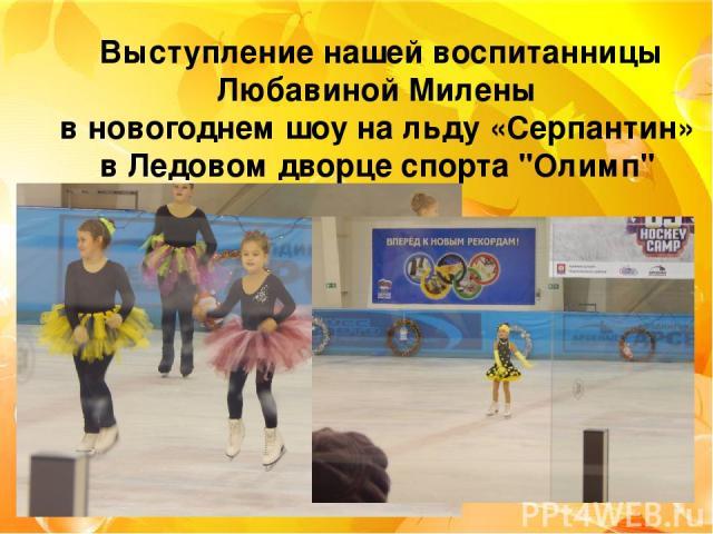 Выступление нашей воспитанницы Любавиной Милены в новогоднем шоу на льду «Серпантин» в Ледовом дворце спорта