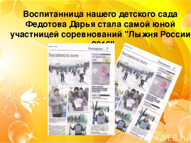 Воспитанница нашего детского сада Федотова Дарья стала самой юной участницей соревнований