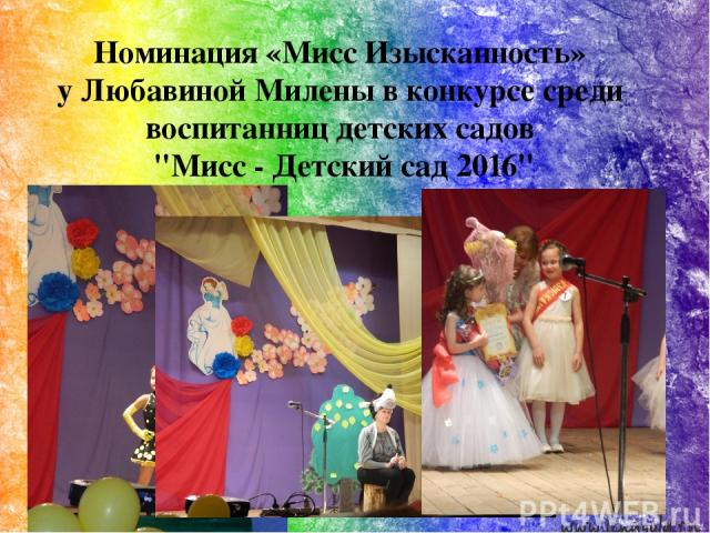 Номинация «Мисс Изысканность» у Любавиной Милены в конкурсе среди воспитанниц детских садов