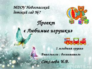 Проект « Любимые игрушки» 1 младшая группа Выполнила : воспитатель Соколова И.В.