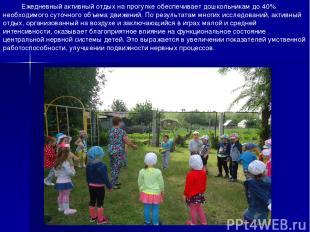 Ежедневный активный отдых на прогулке обеспечивает дошкольникам до 40% необходим
