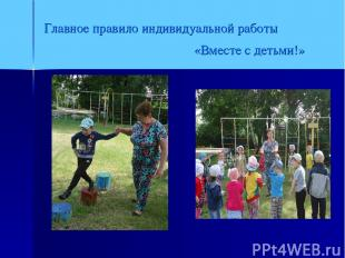 Главное правило индивидуальной работы «Вместе с детьми!»