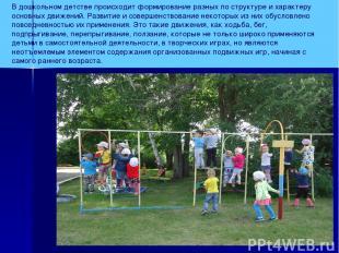 В дошкольном детстве происходит формирование разных по структуре и характеру осн