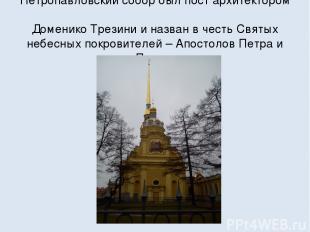 Петропавловский собор был пост архитектором Доменико Трезини и назван в честь Св