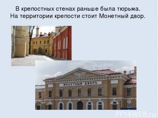 В крепостных стенах раньше была тюрьма. На территории крепости стоит Монетный дв