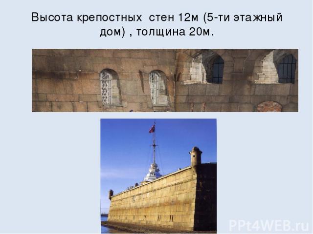 Высота крепостных стен 12м (5-ти этажный дом) , толщина 20м.