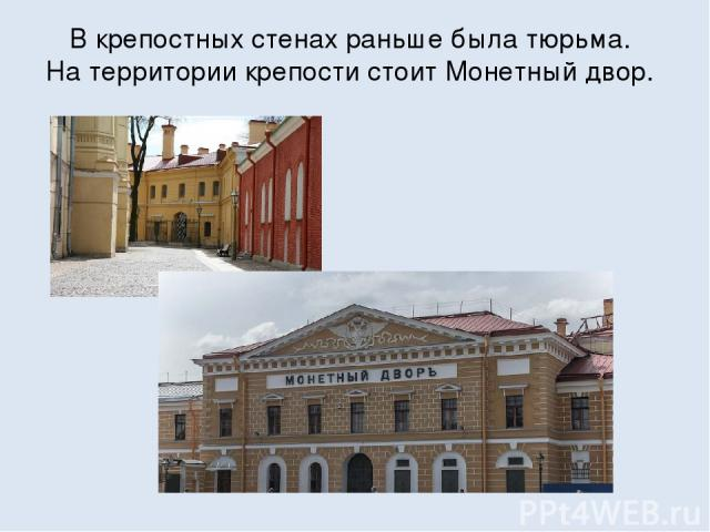 В крепостных стенах раньше была тюрьма. На территории крепости стоит Монетный двор.
