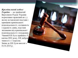 Кримінальний кодекс України— це прийнятий Верховною Радою України нормативно-пр