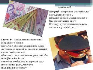 Штраф - це грошове стягнення, що накладається судом у випадках і розмірі, встано