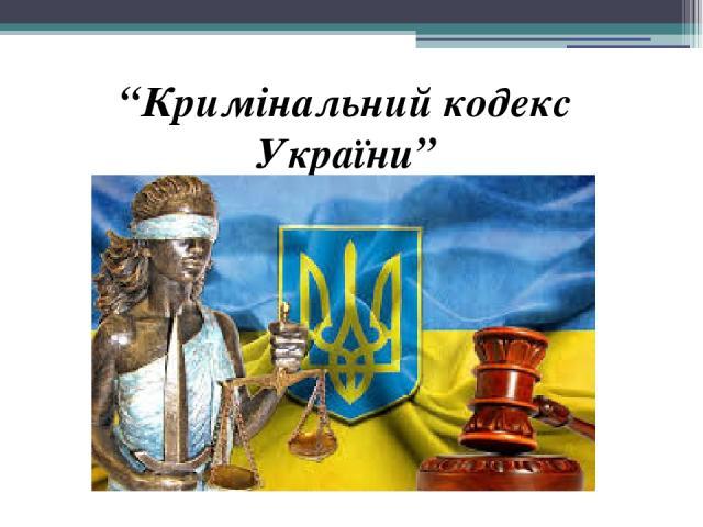 """""""Кримінальний кодекс України"""""""