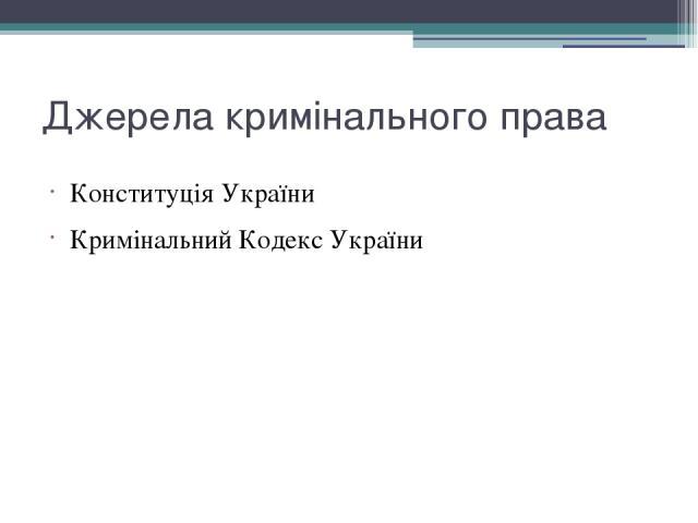 Джерела кримінального права Конституція України Кримінальний Кодекс України