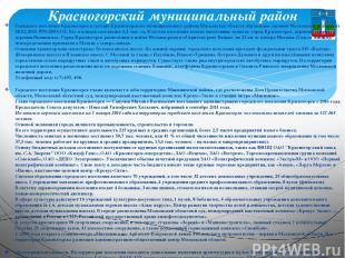 Городское поселение Красногорскв составе Красногорского муниципального района М