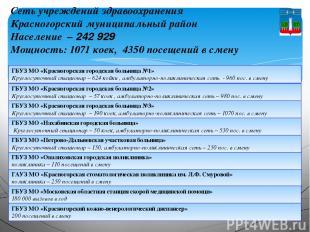 ГБУЗ МО «Красногорская городская больница №1» Круглосуточный стационар – 624 кой