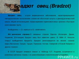 1. Брадзот овец (Bradzot) Брадзот овец - острое инфекционное заболевание, характ