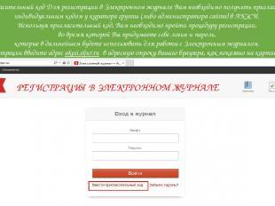 Пригласительный код Для регистрации в Электронном журнале Вам необходимо получит