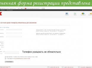 Заполненная форма регистрации представлена ниже. Телефон указывать не обязательн
