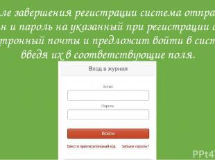 После завершения регистрации система отправит логин и пароль на указанный при ре