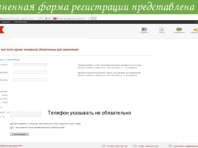 Заполненная форма регистрации представлена ниже. Телефон указывать не обязательно АКЭСИ - null