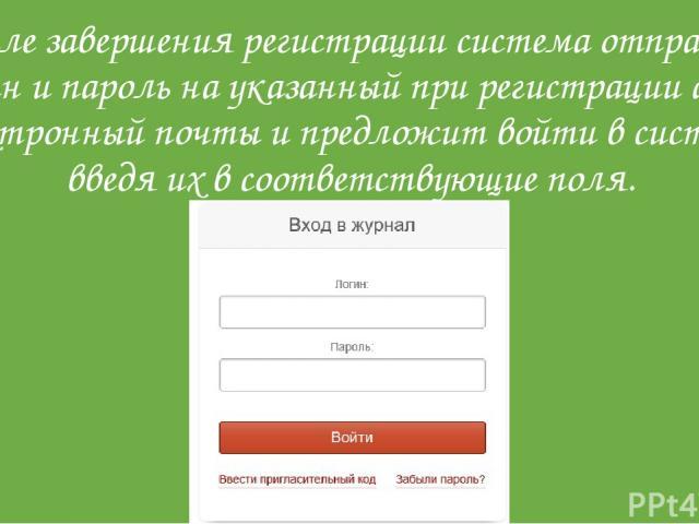 После завершения регистрации система отправит логин и пароль на указанный при регистрации адрес электронный почты и предложит войти в систему, введя их в соответствующие поля.