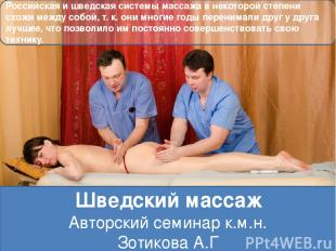 Шведский массаж Авторский семинар к.м.н. Зотикова А.Г Российская и шведская сист