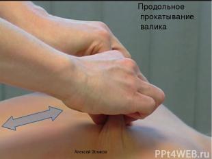 Продольное прокатывание валика Алексей Зотиков