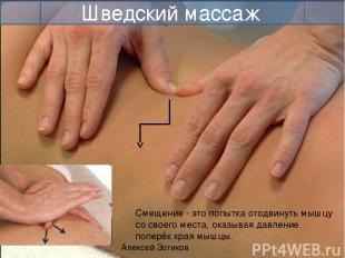 Алексей Зотиков Шведский массаж Смещение - это попытка отодвинуть мышцу со своег