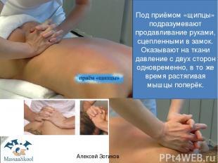Алексей Зотиков Под приёмом «щипцы» подразумевают продавливание руками, сцепленн